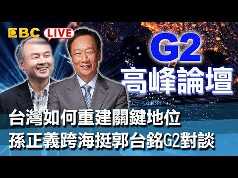 《完整版》台灣如何重建關鍵地位 孫正義跨海挺郭台銘G2對談