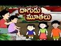 Dagudu Muthalu | Telugu Nursery Rhymes | దాగుడు మూతలు | Nursery Rhymes Songs | Mango Telugu Rhymes