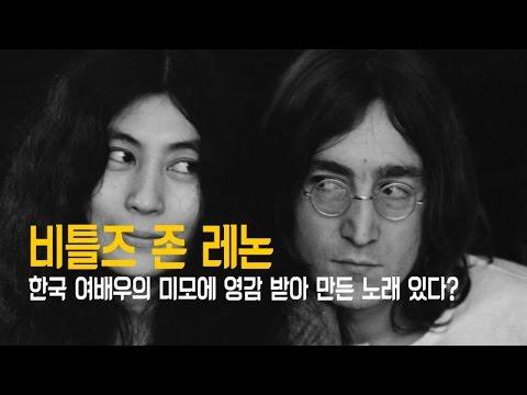한국 여배우의 미모에 영감 받아 만든 비틀즈 멤버의 노래가 있다?