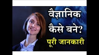 How to Become a Scientist with Full Information – [Hindi] – Quick Support