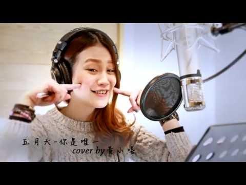 五月天 張芸京 你是唯一 Cover By 【黃小嘻】無限擴張好音樂
