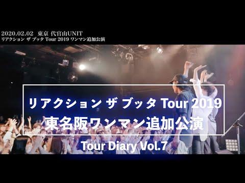 【Tour Diary vol.7】 リアクション ザ ブッタ Tour 2019 東名阪ワンマン追加公演