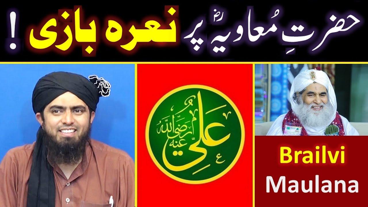Reply to Maolana ILYAS Qadri Sb  on Hazrat-e-MOAVIAH رضی اللہ عنہ (By  Engineer Muhammad Ali Mirza)
