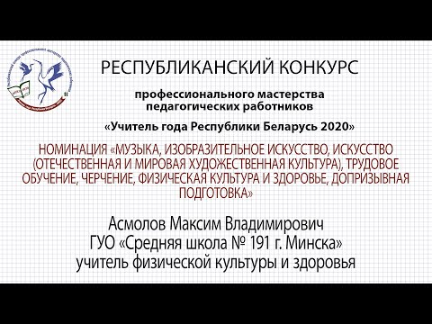 Физическая культура. Асмолов Максим Владимирович. 28.09.2020