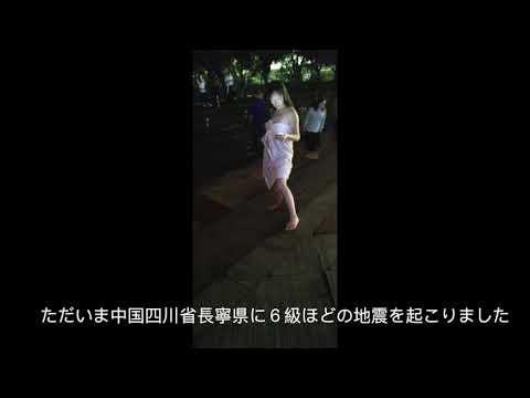 20190617_四川地震
