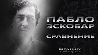 9600 ЛЕТ ПРОТИВ ОДНОГО ДНЯ ПАБЛО ЭСКОБАРА!