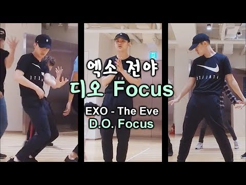 엑소 전야 디오 Focus(거울모드) EXO