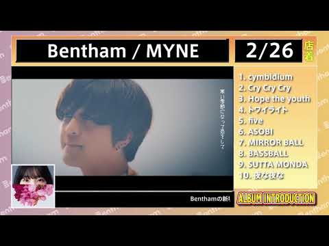 Bentham「MYNE」【全曲試聴TRAILER】2019.2.27発売