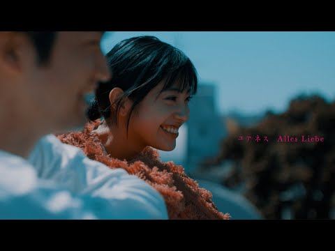 ユアネス-yourness- 「Alles Liebe」 Music Video Teaser #2