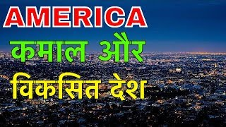 AMERICA FACTS IN HINDI || शादी  की कोई ज़रूरत नही || AMERICAN CULTURE AND LIFESTYLE IN HINDI