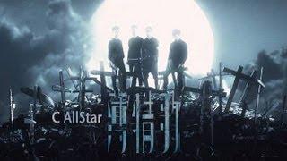 C AllStar - 薄情歌 MV [Official] [官方] YouTube 影片