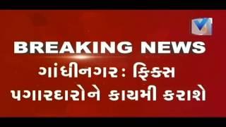 Gujarat CM Vijay Rupani on fixed pay | VTV Gujarati
