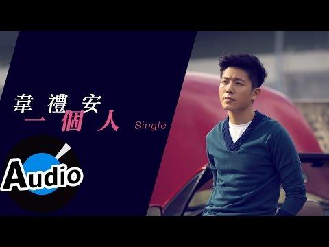 韋禮安 Weibird Wei - 一個人 Single (官方歌詞版) - 電視劇 《幸福不二家》片尾曲