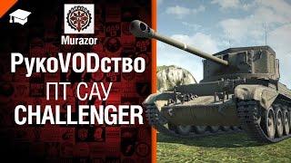 ПТ САУ Challenger - рукоVODство от Murazor [World of Tanks]