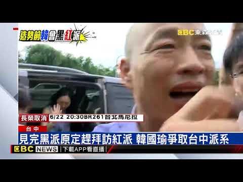 造勢前先拜碼頭 韓國瑜與顏清標會面爭取支持