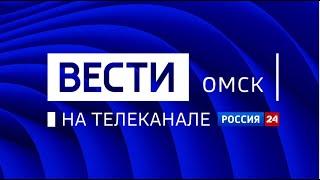«Вести Омск», вечерний эфир от 22 января 2021 года на телеканале «Россия-24»