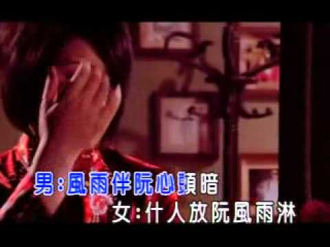 張秀卿&羅時豐 不甘妳哭MV 單音