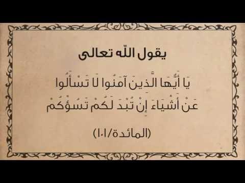  اتعلَّم ازاي تسأل صح....حكمة قرآنية