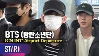 BTS, 191112_ ICN INT' Airport Departure ('월드 클래스' 방탄소년단의 핀란드 출국길)