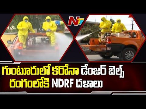 NDRF teams deployed to spray disinfectant in Guntur district