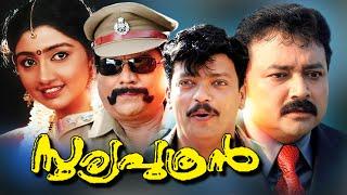 Malayalam Comedy Movies Sooryaputhran | Jayaram,Jagathy Sreekumar | Malayalam Full Movie 2016
