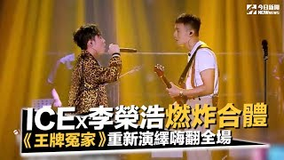 ICE、李榮浩燃炸合體!《王牌冤家》重新演繹嗨翻全場|中國新說唱|NOWnews今日新聞