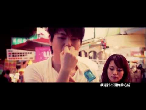音樂鐵人 - 怕黑 官方完整版MV