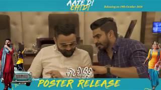 Aate Di Chidi 2018 Poster Launch – Amrit Maan