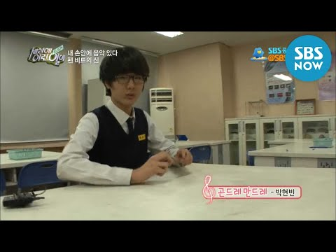 SBS [세상에이런일이] - 펜 비트의 신