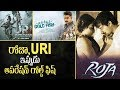 After Roja and URI, its Operation Goldfish || IndiaGlitz Telugu