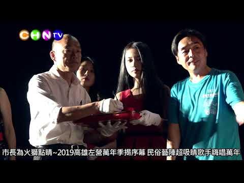 中華新報20191010 市長為火獅點睛~2019高雄左營萬年季揭序幕
