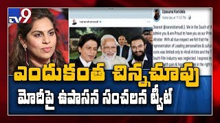 Chiranjeevi's daughter-in-law Upasana sensational tweet on..