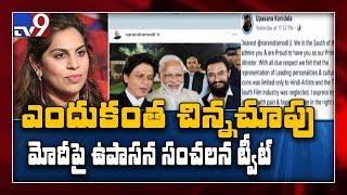 Chiranjeevi's daughter-in-law Upasana sensational tweet on..