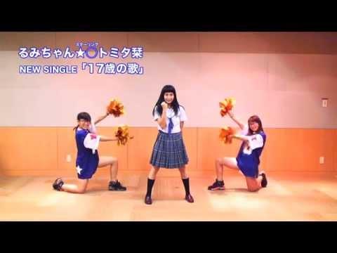 るみちゃん★○トミタ栞 『17歳の歌』踊ってみたんやお
