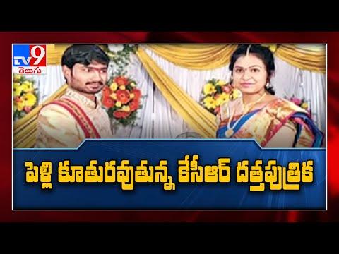 Telangana Chief Minister K Chandrasekhar Rao's adopted daughter gets engaged