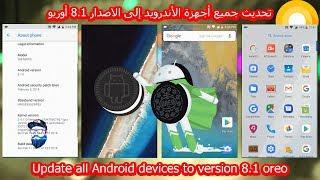 تحديث جميع أجهزة الأندرويد إلى الاصدار 8.1 أوريو | Update all Android ...