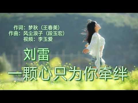 《一颗心只为你牵绊》 演唱:刘雷