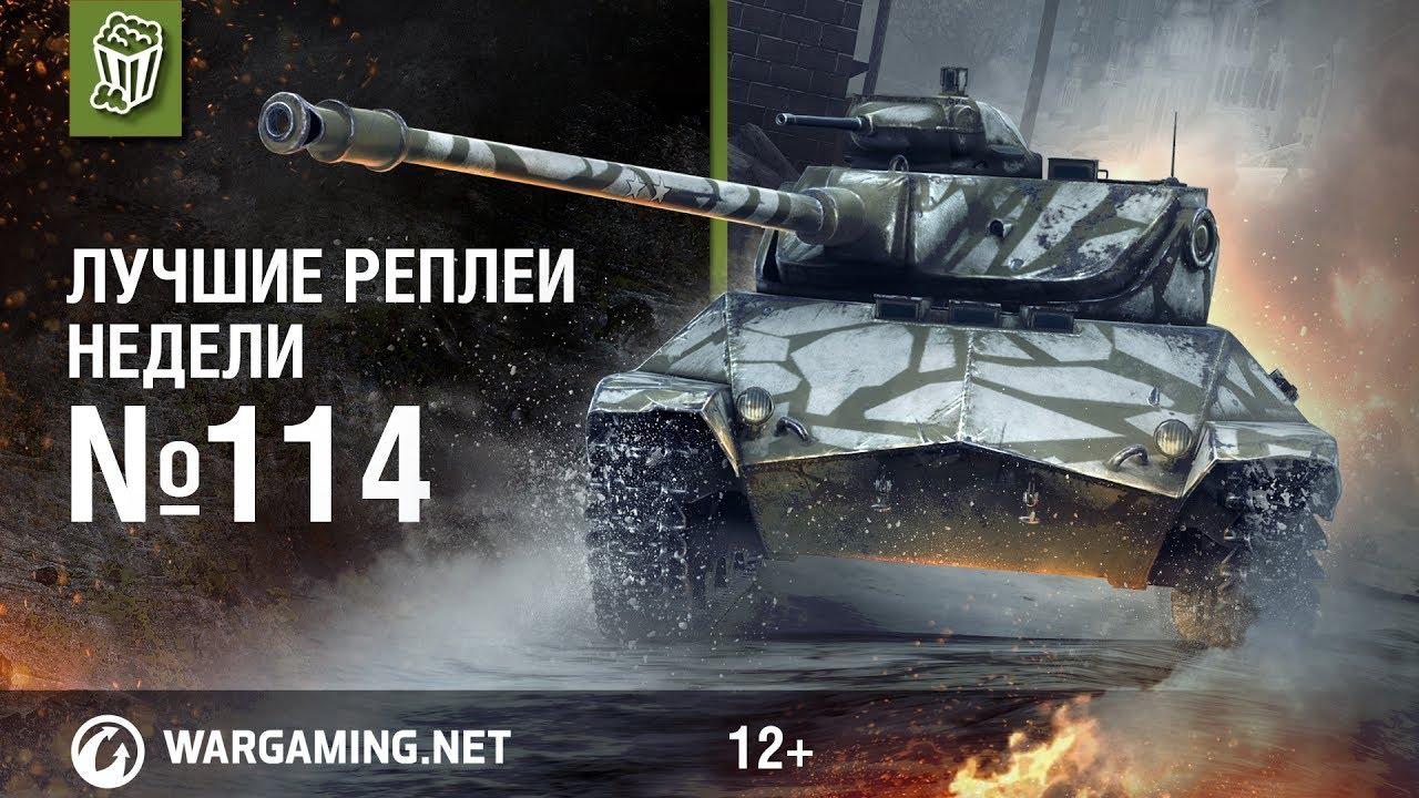 Лучшие Реплеи Недели с Кириллом Орешкиным #114