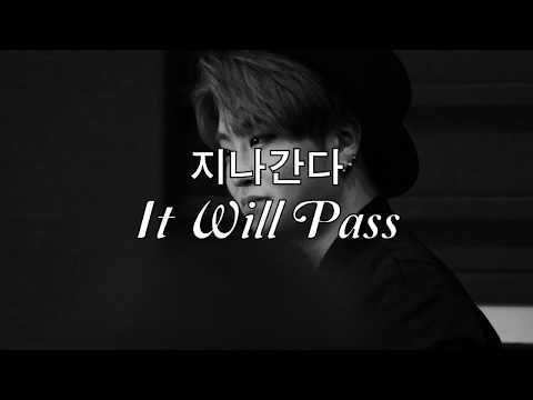 최영재/CHOI YOUNGJAE of GOT7  - 지나 간다 (It Will Pass) [HAN/ROM/ENG]