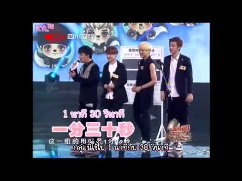 [Thaisub] 130825 EXO @ China Big Love Concert - เกมตกปลา + ฮีเลียมเปลี่ยนเสียง CUT