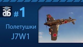 Полетушки #1 - J7W1
