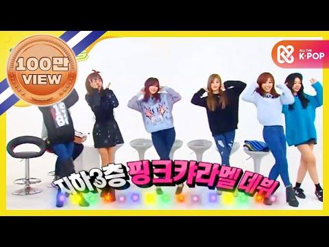 주간아이돌 - 175회 에이핑크 걸그룹댄스 /Apink's Girl Group Dance
