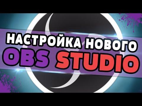Новый OBS STUDIO [настройка стрима] Как начать стримить?