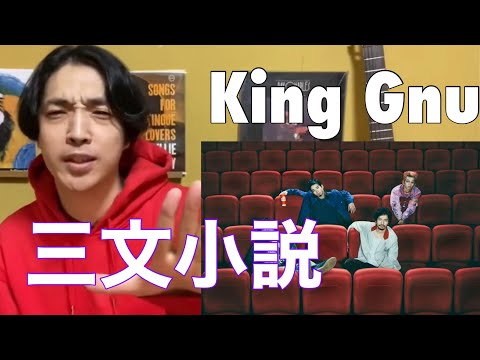 "King Gnu - 三文小説 (King Gnu Live Tour 2020 AW ""CEREMONY"" ) • リアクション動画• Reaction Video 