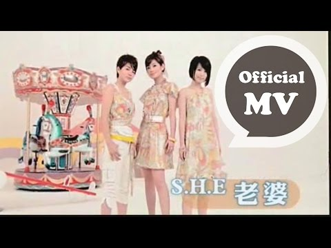 S.H.E [老婆 Wife] Official MV