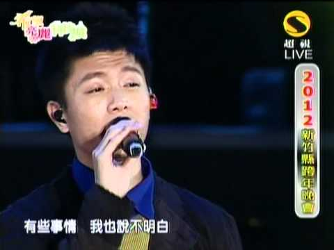 韋禮安 2012新竹 跨年演唱會 因為愛