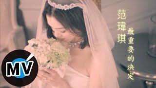 范瑋琪 Christine Fan - 最重要的決定 (官方版MV)