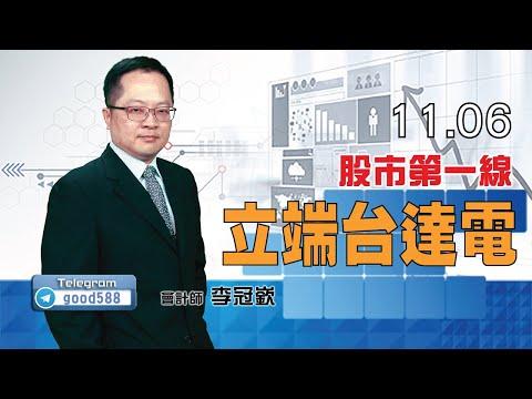 2020/11/06  股市第一線  李冠嶔  立端台達電