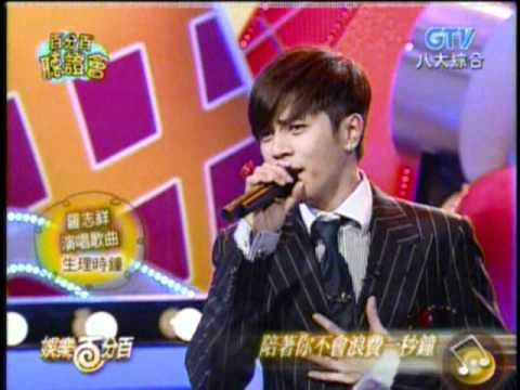 羅志祥 生理時鐘~2011.1.28娛樂百分百