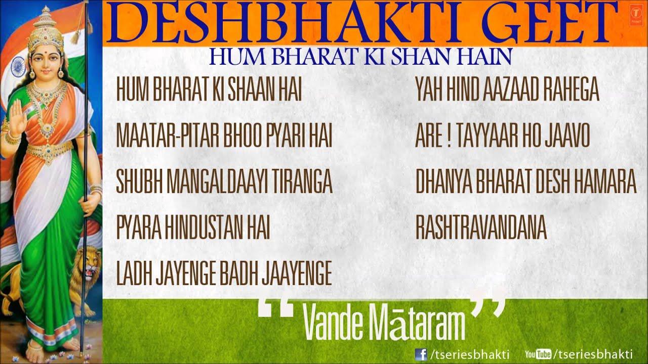 deshbhakti songs patriotic songs hum bharat ki shaan hai youtube